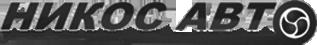 НикосАвто - Официальный дистрибьютор компании   'Comma Oil & Chemicals' - одного из    крупнейших мировых производителей    автомобильных масел, автохимии и автокосметики