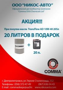 comma_promo